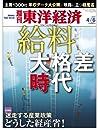 週刊 東洋経済 2013年 4/6号