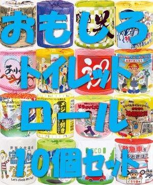 豊正堂『おもしろトイレットロールセット』