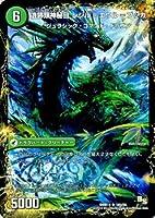 デュエルマスターズ/DMR-14/018/R/遺跡類神秘目 レジル=エウル=ブッカ/神秘の集う遺跡 エウル=ブッカ/自然/ドラグハート・フォートレス