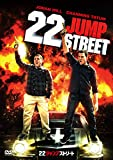 22ジャンプストリート [AmazonDVDコレクション] image