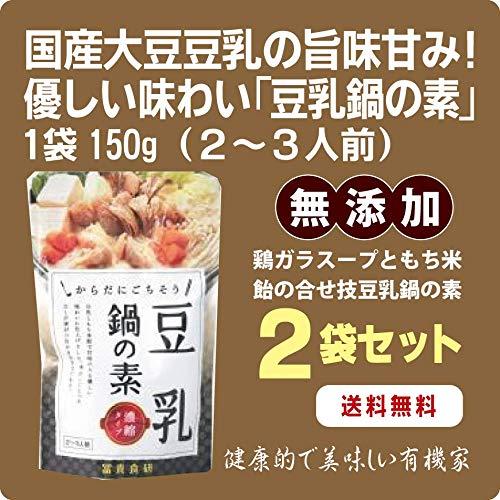 無添加 豆乳鍋の素150g×2袋セット★宅配便で配送★原材料:豆乳(大豆(遺伝子組換えでない))、だし(そうだかつお節、しいたけ、昆布)、鶏がらスープ、もち米飴、砂糖、なたね油、食塩、しょうゆ(小麦を含む)、昆布エキス、でん粉、しょうが