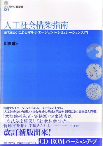 人工社会構築指南(シリーズ人工社会の可能性1)
