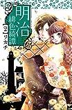 明治緋色綺譚(2) (BE・LOVEコミックス)