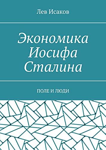 Экономика Иосифа Сталина: Поле и люди (Russian Edition)