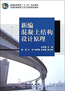 新编混凝土结构设计原理(附CD光盘1张)