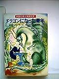 ドラゴンになった青年 (1979年) (ハヤカワ文庫―FT)