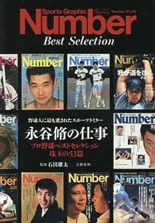 永谷脩の仕事 プロ野球ベストセレクション 珠玉の53篇 (Sports Graphic Number PLUS(スポーツ・グラフィック ナンバー プラス))
