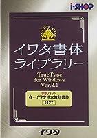イワタ書体ライブラリー Ver.2 Windows版 TrueType G-イワタ特太教科書体