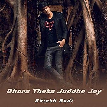 Ghore Theke Juddho Joy