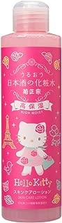 菊正宗 日本酒の化粧水 高保湿 キティボトル 200ml