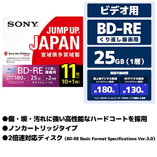 ソニービデオ用ブルーレイディスク11BNE1VSPS2(BD-RE1層25GB2倍速10枚+1枚の増量パック)