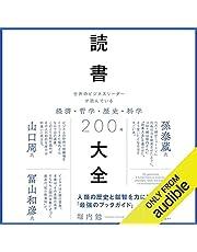 読書大全: 世界のビジネスリーダーが読んでいる経済・哲学・歴史・科学200冊