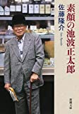素顔の池波正太郎 (新潮文庫)