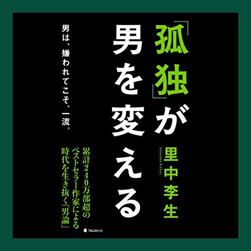 「孤独」が男を変える                   著者:                                                                                                                                 里中 李生                               ナレーター:                                                                                                                                 平川 正三                      再生時間: 3 時間     16件のカスタマーレビュー     総合評価 3.4