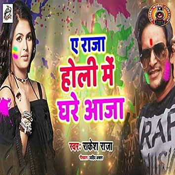 A Raja Holi Me Ghare Aaja - Single