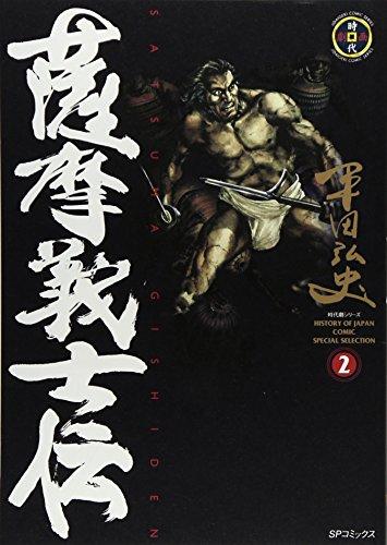 薩摩義士伝 (2) (SPコミックス―時代劇シリーズ)