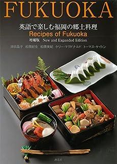 英語で楽しむ福岡の郷土料理 増補版