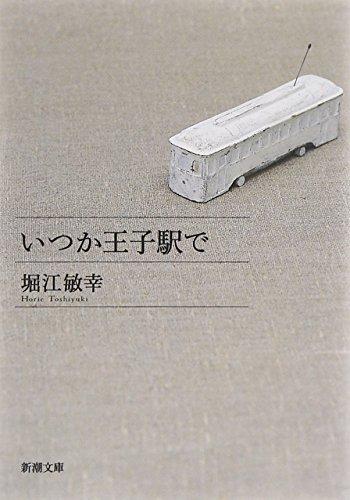 いつか王子駅で (新潮文庫)