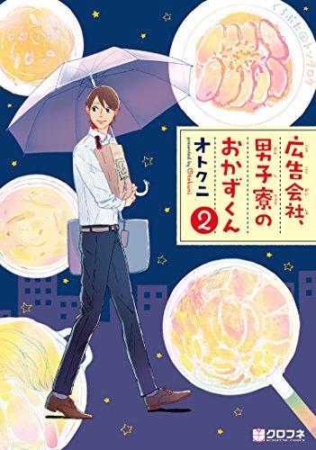 広告会社、男子寮のおかずくん(2) (クロフネコミックス)