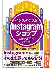 ビジネスを加速させる Instagramショップ制作・運用の教科書