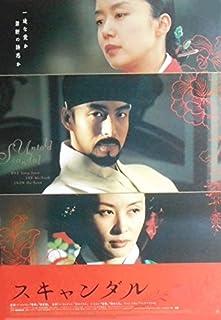 asiapo68 香港アジア:劇場映画ポスター【スキャンダル】2003年韓国映画: ペ・ヨンジュン 、 イ・ミスク