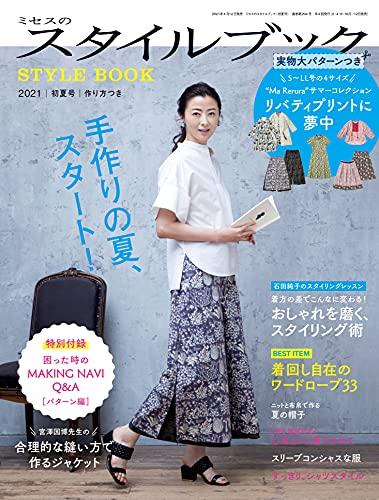 ミセスのスタイルブック 2021年 初夏号 (雑誌)