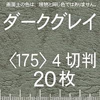 レザック66(淡色少量)4切Y<175>ダークグレー(20枚)