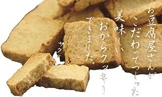 【十二堂】お豆腐屋さんがこだわってつくった美味しい「豆乳おからクッキー」【20枚入り】