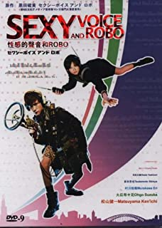 2007 Japanese Tv Series: Sexy Voice and Robo