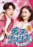 ディア・プリンス~私が恋した年下彼氏~ DVD-SET2[DVD]