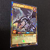 遊戯王 真紅眼の黒竜 レッドアイズブラックドラゴン ラッシュ