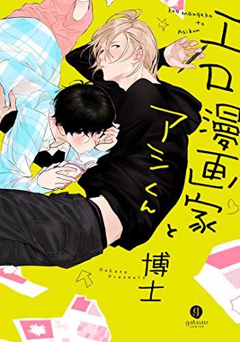 エロ漫画家とアシくん (gateauコミックス)