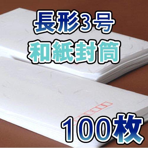長3封筒 長形3号 封筒 特雲礼 和紙/白 100枚 【郵便番号枠あり】