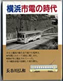 The era of Yokohama streetcar