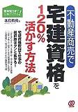 不動産商売で宅建資格を120%活かす方法