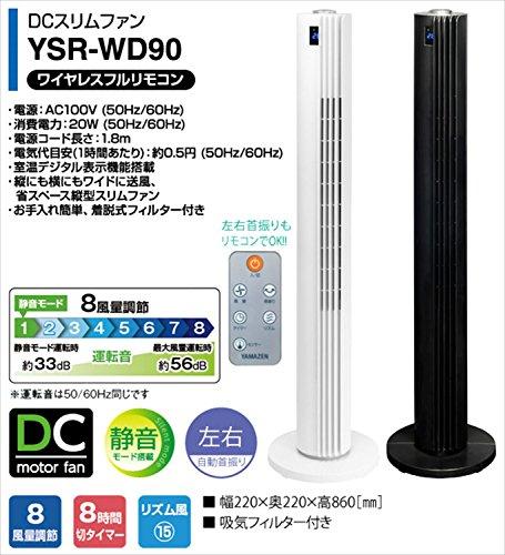 山善DCモーター搭載ハイポジションスリムファン(静音モード搭載)(リモコン)(風量8段階)タイマー付ブラックYSR-WD90(B)