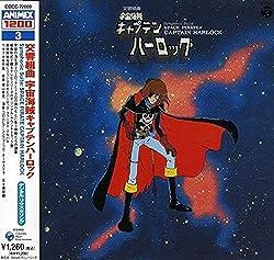 Symphony Uchukaizoku Captain Herlock [Import]