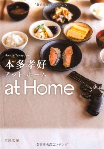 at Home (角川文庫)