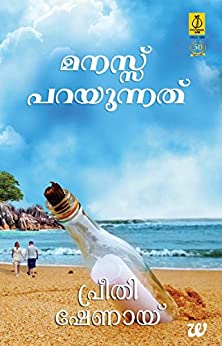 Manassu Parayunnathu (The Secret Wish List) (Malayalam Edition) by [Preeti Shenoy]