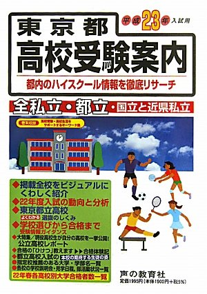 東京都高校受験案内〈平成23年度入試用〉の詳細を見る