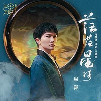 """Mang Mang Xing He (Dian Shi Ju """"Ling Long"""" Zhu Ti Qu)"""