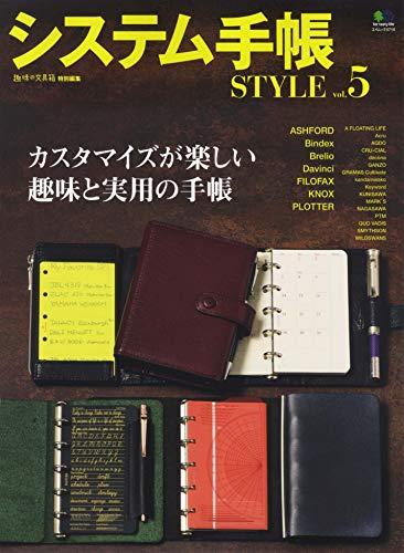 システム手帳Style5 (エイムック 4710)