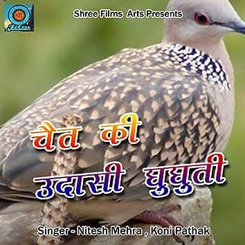 Chait Ki Udasi Ghughuti (Pahadi)