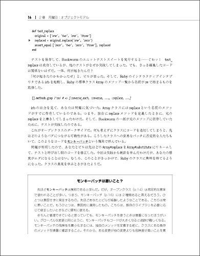 『メタプログラミングRuby 第2版』の31枚目の画像
