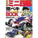ミニ四駆完ペキBook: これがミニ四駆だ! (ミニ四駆、超改造テクニック)