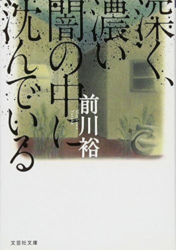 【文庫】 深く、濃い闇の中に沈んでいる (文芸社文庫)