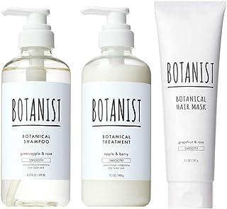 BOTANIST(ボタニスト) ボタニカルヘアマスクセット【スムース】<シャンプー・トリートメント・ヘアマスクの3点> リニューアル 植物由来 ヘアケア さらさら 指通り 490mL+490g+145g