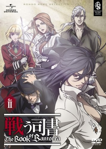 戦う司書 The Book of Bantorra DVD-SET2 〈期間限定生産〉