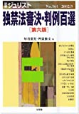独禁法審決・判例百選 (別冊ジュリスト (No.161))