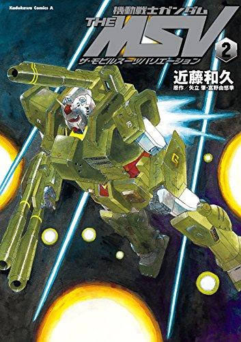 機動戦士ガンダム THE MSV ザ・モビルスーツバリエーション(2) (角川コミックス・エース)